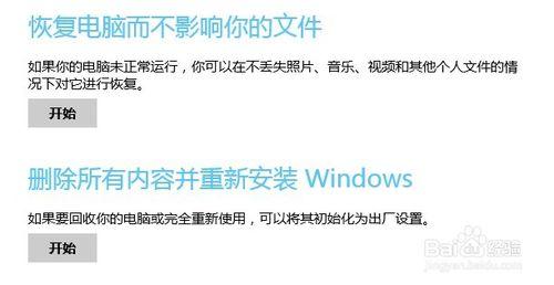 笔记本重装系统win8详细步骤 笔记本电脑重装系统不求人