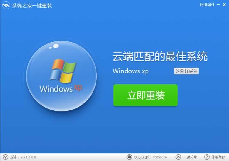 台式电脑惠普系统重装XP详细步骤