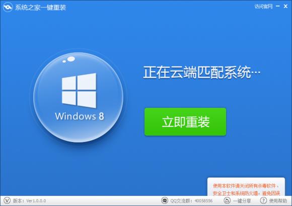 重装系统软件系统之家一键装系统V3.0极速版
