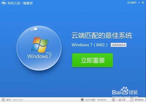 东芝笔记本重装系统win8图文教程