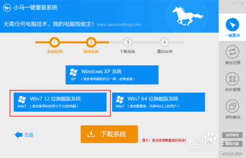 小马一键重装系统工具v3.5装机版