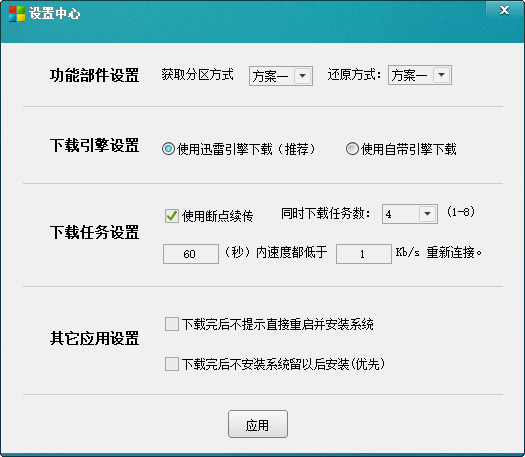 重装系统屌丝一键重装  V5.0.4纯净版