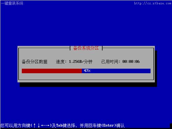 笔记本一键在线重装系统XP详细步骤