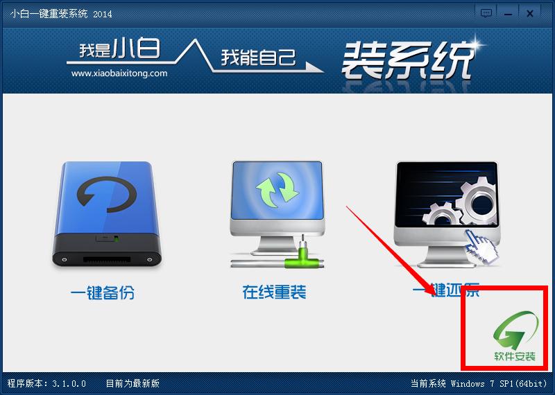一键重装系统小白重装软件V6.3贺岁版