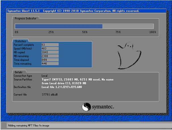 小鱼一键重装系统大师下载 V2.5绿色免费版4
