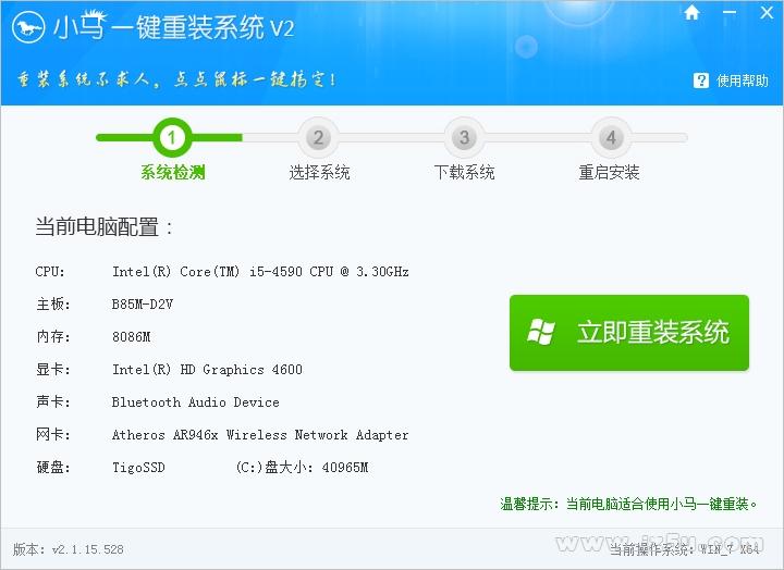 一键系统重装小马重装软件绿色版V1.7.2