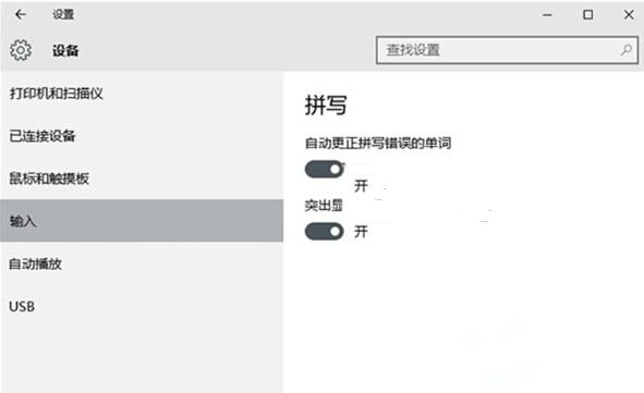 win10输入法怎么开启英文纠错功能