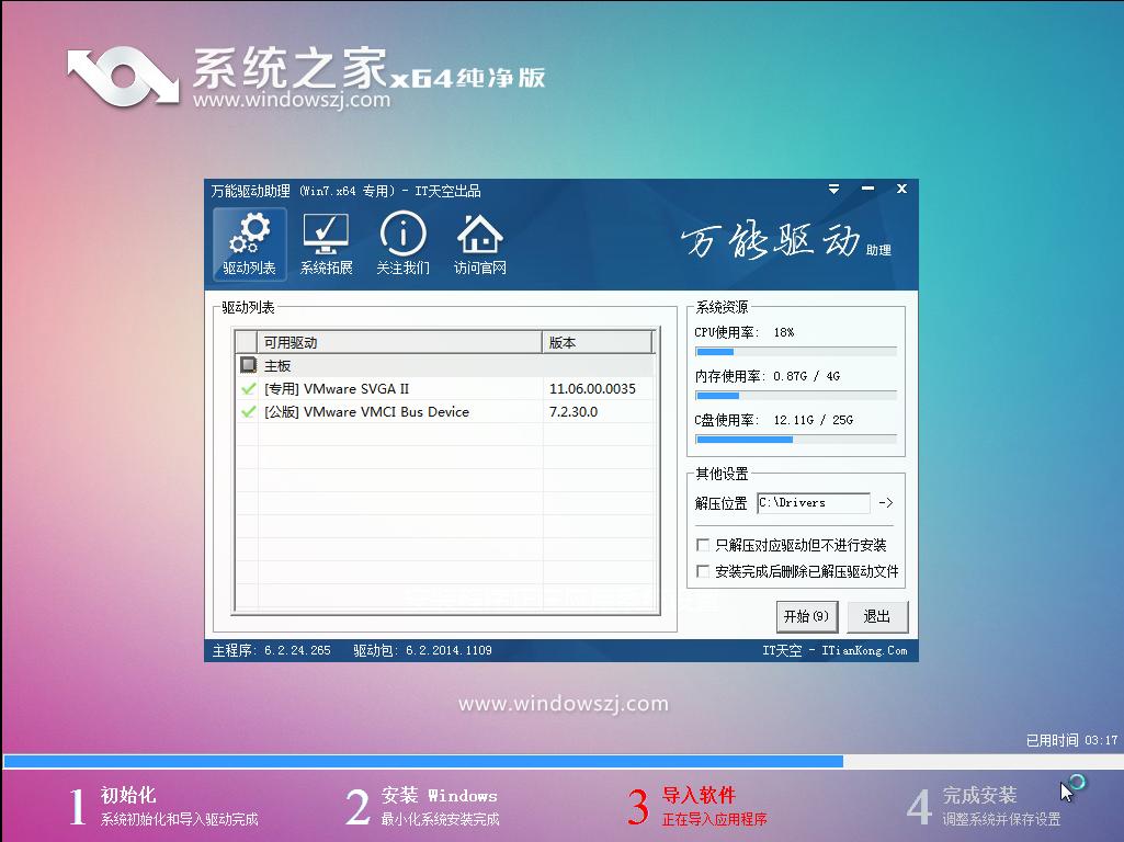 华硕电脑一键重装系统win7旗舰版