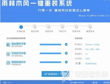 dell笔记本重装系统win8.1图文教程
