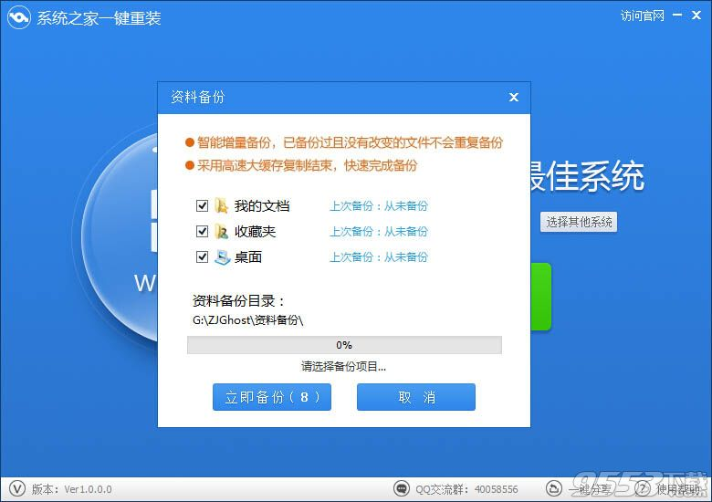 系统之家一键重装系统软件V1.5装机版