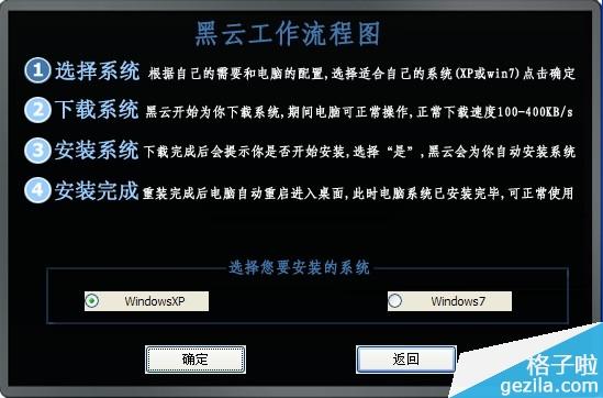 台式电脑怎样在线重装系统xp