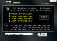 黑云一键重装系统 v2.6极速版