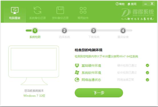得得在线一键重装系统XP图文教程