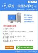 东芝一键重装系统win7图文教程