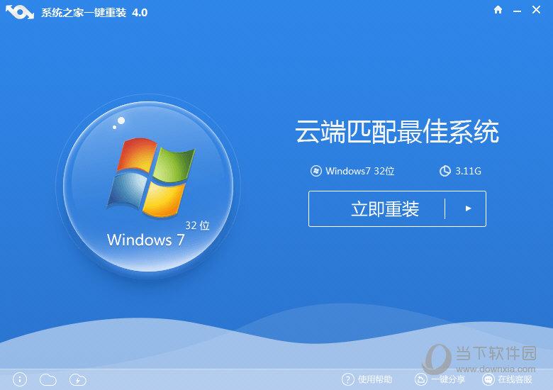 系统重装软件系统之家一键重装V2.1.9兼容版