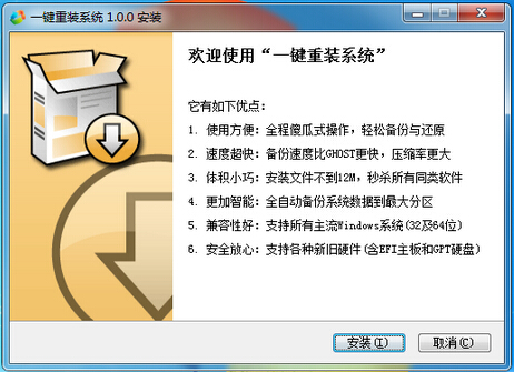 系统基地一键重装系统工具V3.0极速版