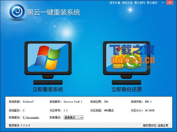 黑云一键重装系统V3.3.0.0装机版