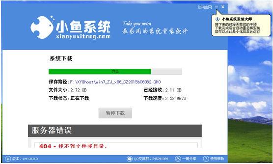 【重装系统软件】小鱼一键重装系统V9.1.4装机版