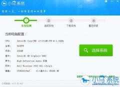 小马一键重装系统软件V3.0.15.1010通用版