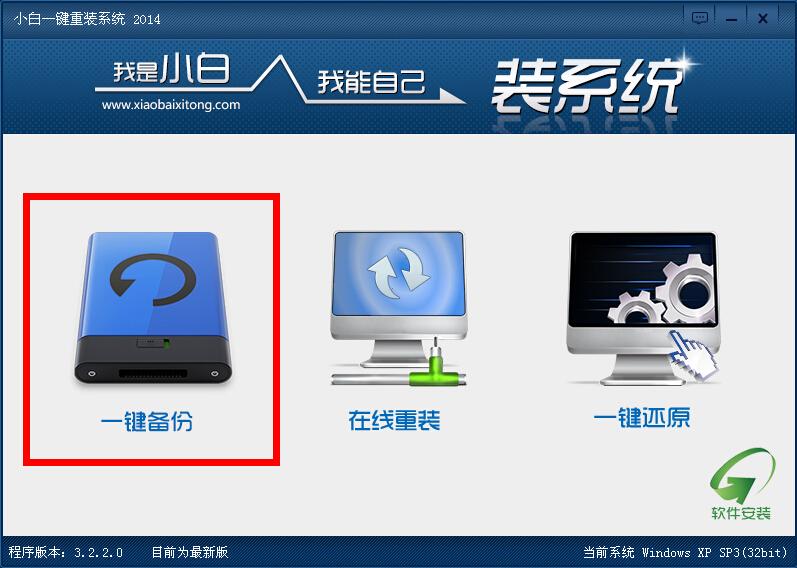 电脑重装系统前小白如何备份系统