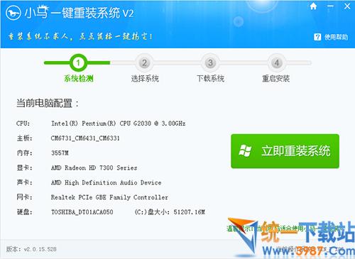 小马一键重装系统软件V1.2.3白金版