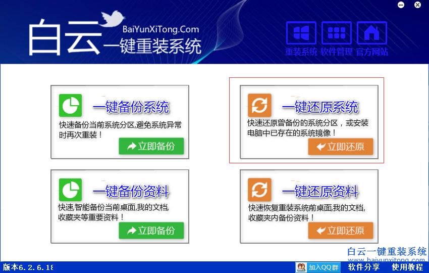 怎么使用白云一键重装系统软件还原系统