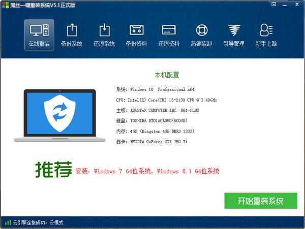 【系统重装下载】屌丝一键重装系统V7.2.5安装板