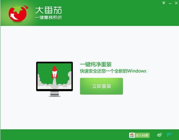 大番茄一键重装系统V1.8绿色版