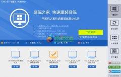 系统之家一键重装系统软件V3.0正式版