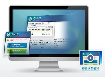 老毛桃一键重装系统软件V9.0.2最新版