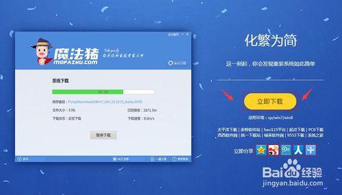 一键重装系统魔法猪重装软件V2.9简体中文版