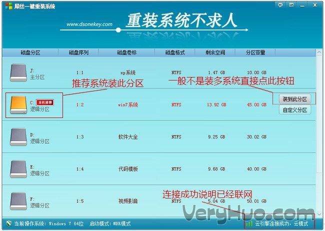 一键重装系统软件屌丝重装V2.5官方版