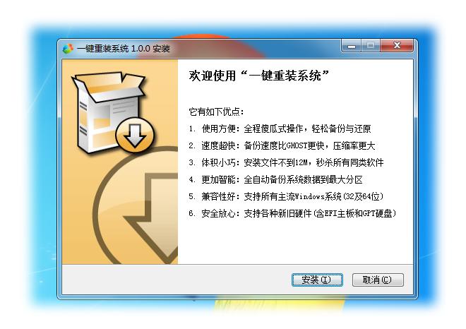 系统基地一键重装系统软件V4.2装机版