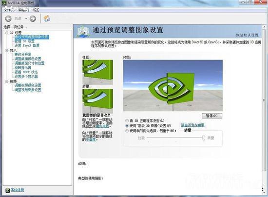 台式电脑网络适配器设置方法