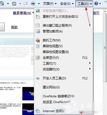 电脑internet explorer 无法显示该页面解决方法