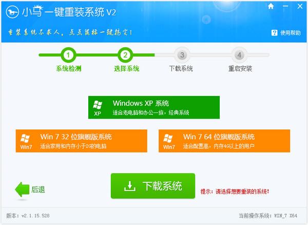 小马一键重装系统软件v3.0.15.1010