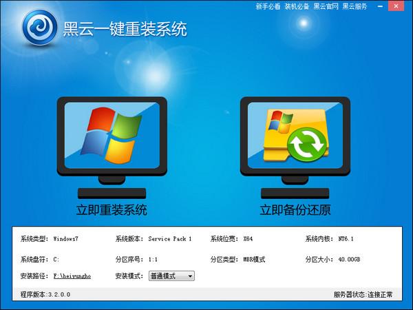 黑云一键重装系统3.2.0.0官方版