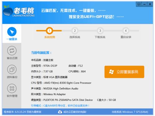 老毛桃一键重装系统6.9.10.24官方版下载