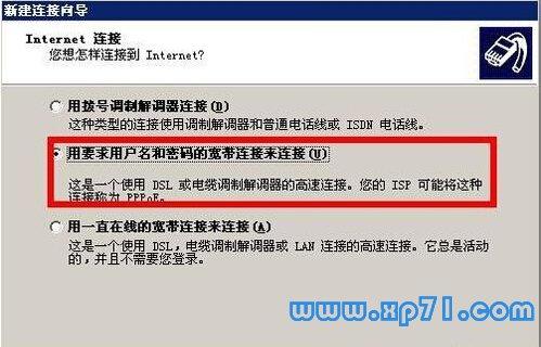 xp重装系统后怎么新建网络