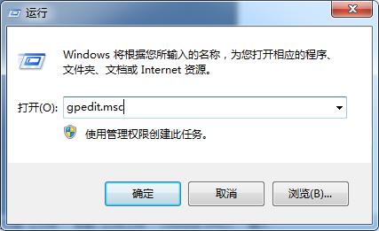 极速重装win7系统后不能启动任务管理器怎么办