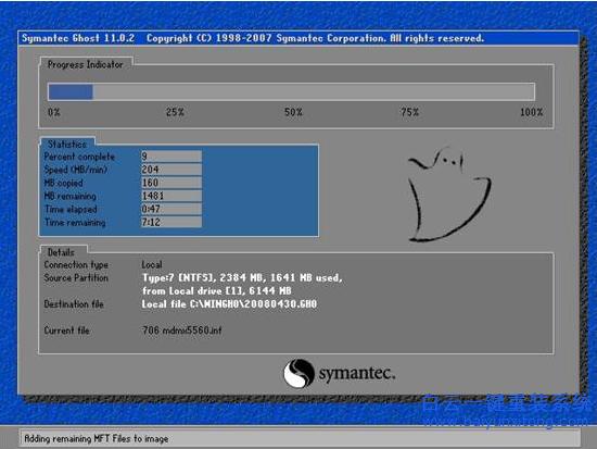 电脑怎么使用白云在线重装系统win8
