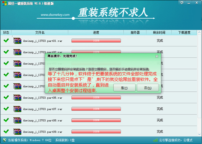 一键重装系统软件屌丝重装V8.2免费版下载