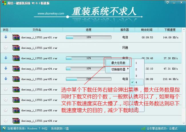 屌丝一键重装系统软件V5.2.0通用版