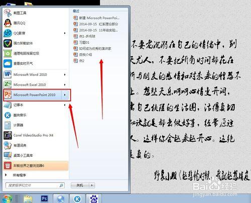 得得重装系统xp清理浏览记录的方法
