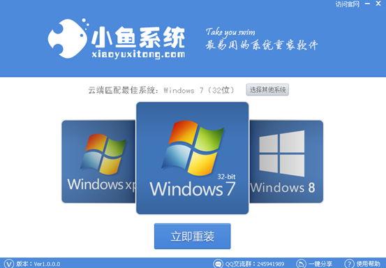 小鱼一键重装系统软件V8.0官方版