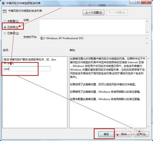 黑云重装系统win7关闭打开文件安全警告的方法