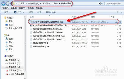 小马重装系统win7查看文件夹路径的方法