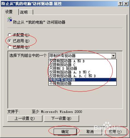 好用重装系统win7禁止访问c盘的设置方法