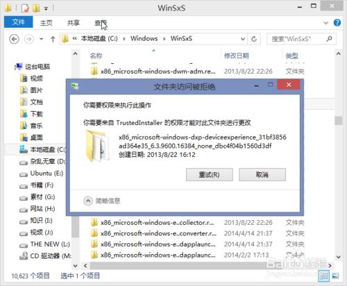 白云重装系统win7清理更新文件的方法