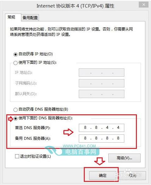 小白重装win8系统应用商店打不开的解决方法